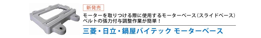 三菱・日立・鍋屋バイテックモーターベース通販