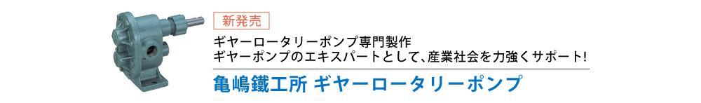 亀嶋ポンプ通販